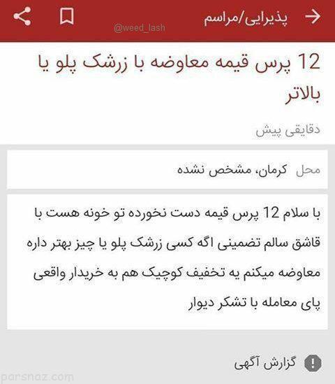 عکس های طنز و سوژه های داغ ایرانی (258)