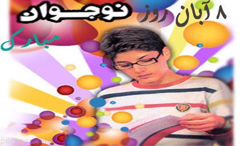 عکس و متن های تبریک روز نوجوان 8 آبان ماه