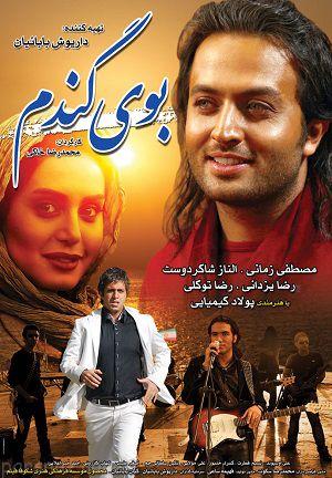 بدترین فیلم های ستاره های سینمای ایران