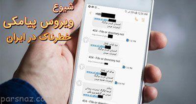 شیوع ویروس پیامکی خطرناک برای موبایل ها