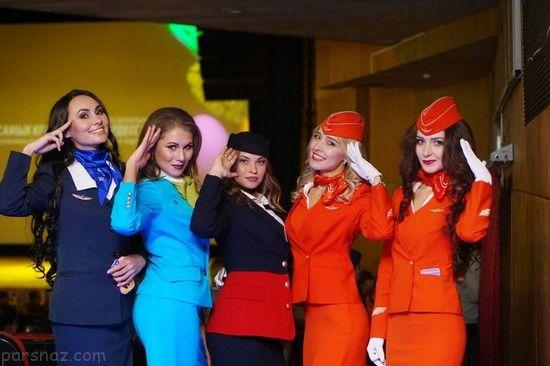 برگزاری مسابقات جذاب ترین زن مهماندار روسیه