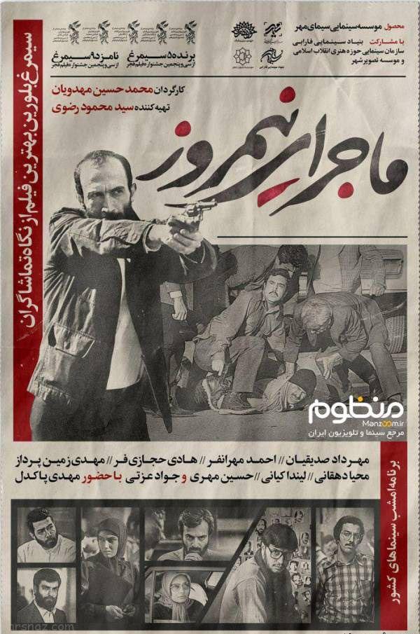 بهترین فیلم های تاریخ سینمای ایران را بشناسید