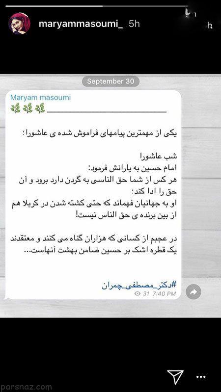 بازیگران و چهره های مشهور ایرانی در ماه محرم