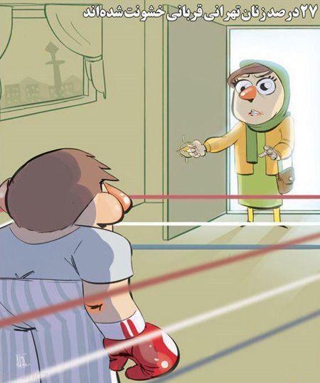 برترین کاریکاتورهای دیدنی و جالب امروز