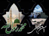 پیامک جانسوز تسلیت رحلت پیامبر و امام حسن مجتبی (ع)