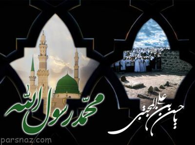 عکس پروفایل رحلت پیامبر وشهادت امام حسن