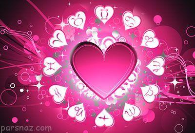 طالع بینی عاشقانه شما در هفته عشق