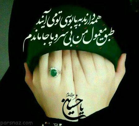 عکس پروفایل و عکس نوشته تسلیت اربعین حسینی