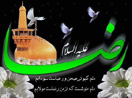 عکس های ویژه تسلیت شهادت امام هشتم رضا (ع)