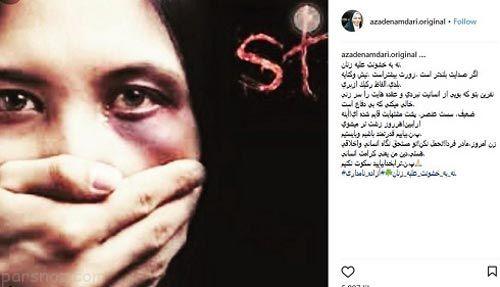 کنایه سنگین آزاده نامداری به همسر سابقش در اینستاگرام