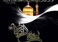 مجموعه اس ام اس تسلیت شهادت امام رضا (ع)