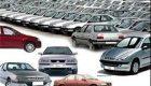 لیست آخرین قیمت های خودروهای داخلی ایران