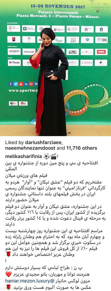 استایل جنجالی ملیکا شریفی نیا در جشنواره خارجی