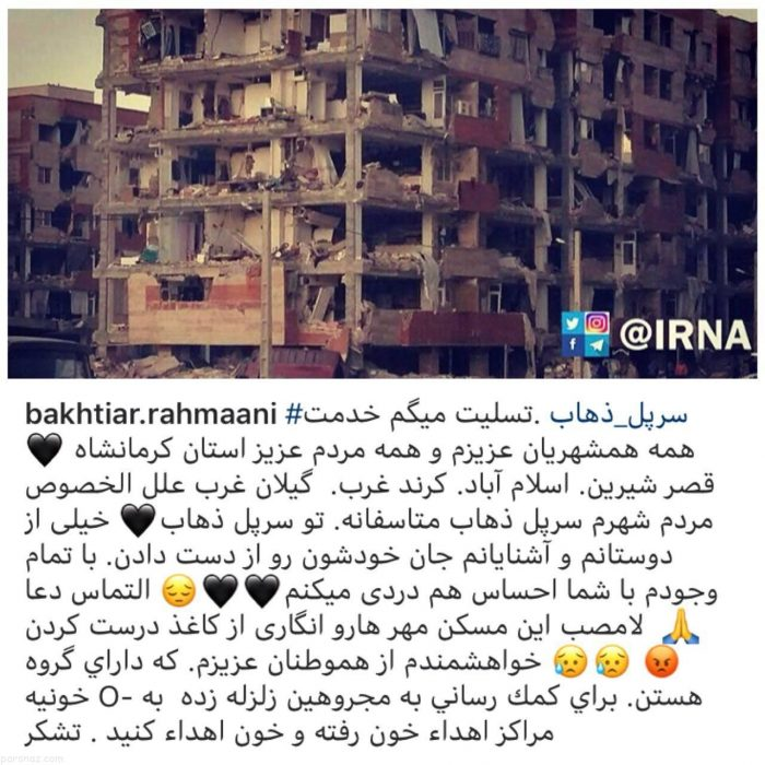 مرگ نزدیکان فوتبالیست مشهور در زلزله کرمانشاه