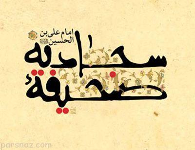 دعای امام سجاد (ع) برای عاقبت به خیر شدن