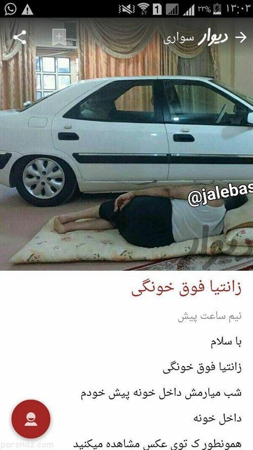 جدیدترین عکس های خنده دار خفن ایرانی (281)