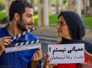 اکران فیلم من عصبانی نیستم نوید محمدزاده و باران کوثری