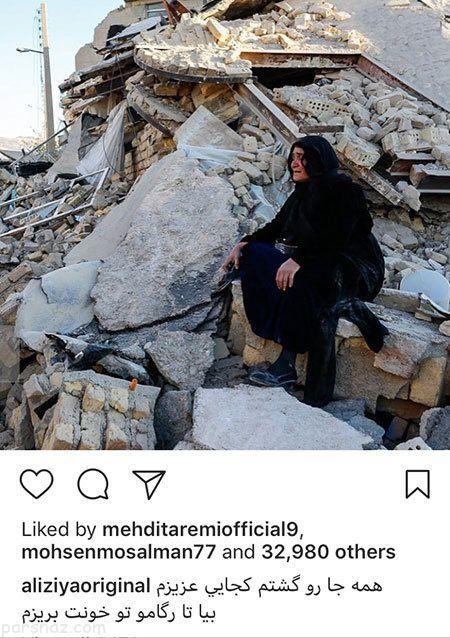 بازیگران و ستاره ها در غم و اندوه زلزله (273)