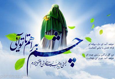 اس ام اس های تبریک آغاز امامت حضرت مهدی (عج)
