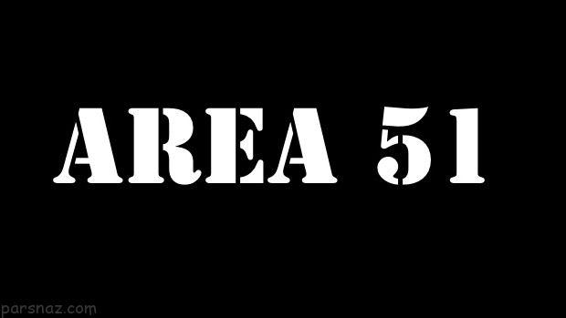 حقایق عجیب و تکان دهنده درباره منطقه 51