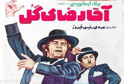 مروری بر سلبریتی های مشهور تاریخ ایران