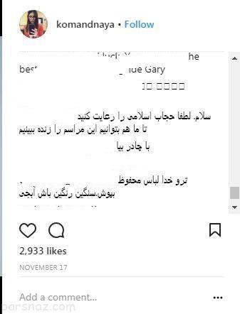 درخواست کاربران ایرانی درباره لباس پوشیده مجری جام جهانی