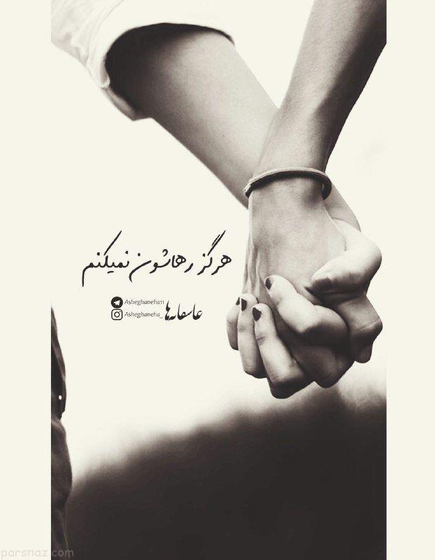 عکس های عاشقانه همراه با متن های بسیار زیبا