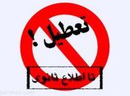شعر طنز و جالب درباره تعطیلات ایران