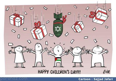 کاریکاتورهای جالب ویژه روز جهانی کودکان