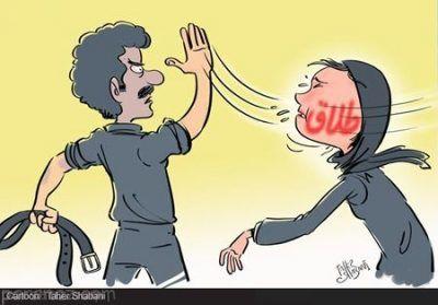 کاریکاتورهای جالب و طنز اجتماعی خشونت علیه زنان