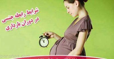 رابطه جنسی در دوران بارداری زنان و نکات مهم
