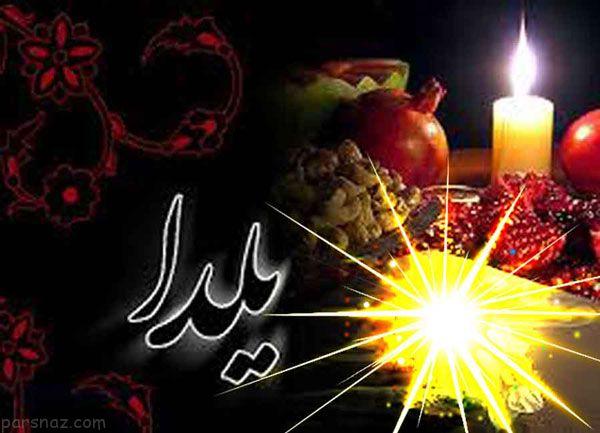 کارت پستال جدید ویژه تبریک شب یلدا -(27 عکس)
