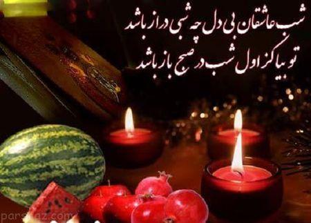 دیدنی ترین عکس نوشته های تبریک شب یلدا