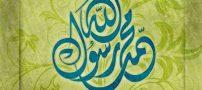 مجموعه اس ام اس های تبریک میلاد حضرت محمد (ص)