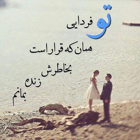 بهترین و زیباترین عکس نوشته های عاشقانه دی ماه