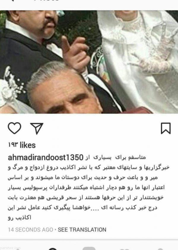 بازیگر مشهور ازدواج سحر قریشی و مهدی طارمی را تایید کرد