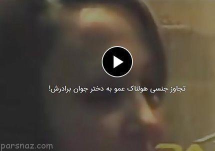 فیلم تجاوز جنسی هولناک به دختر زیبا جوان