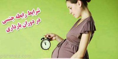 شرایط رابطه جنسی در دوران بارداری زنان