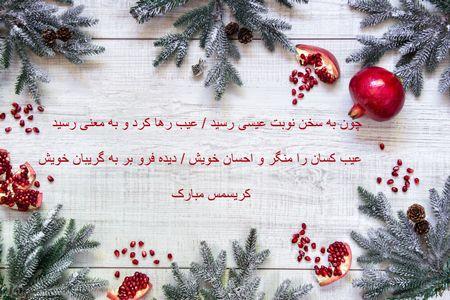 زیباترین عکس نوشته ها برای تبریک کریسمس 2018