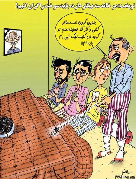 بهترین و خنده دارترین کاریکاتورهای روز