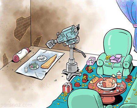 دیدنی ترین کاریکاتورهای مفهومی و جالب روز