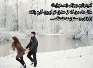 عکس نوشته های زمستانی عاشقانه 2020 -(22 عکس)