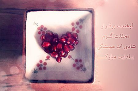 عکس نوشته های شگفت انگیز جدید و زیبای شب یلدا