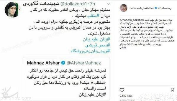 دعوای سحر قریشی و بهنوش بختیاری علنی شد