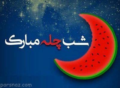 اس ام اس تبریک شب یلدا شب چله ایرانی ها