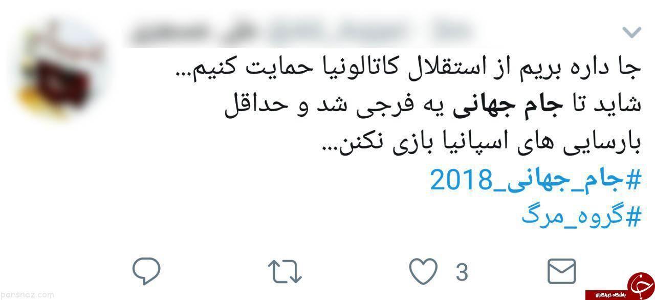 نگاه طنز کاربران ایرانی به گروه ایران، اسپانیا و پرتغال