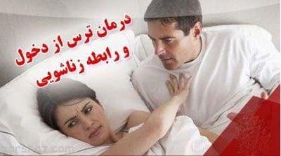 راه های درمان ترس از دخول آلت همسر در زنان
