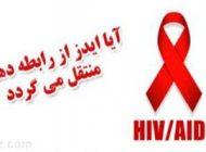 آیا رابطه دهانی می تواند منجر به انتقال ایدز شود؟