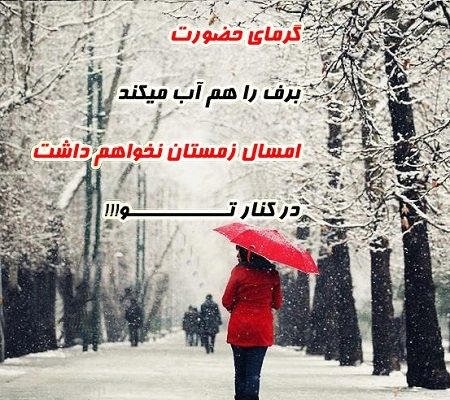 عکس نوشته های زمستانی عاشقانه 2019 -(22 عکس)