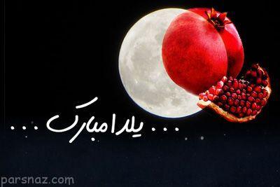 بهترین اس ام اس های تبریک شب یلدای باستانی
